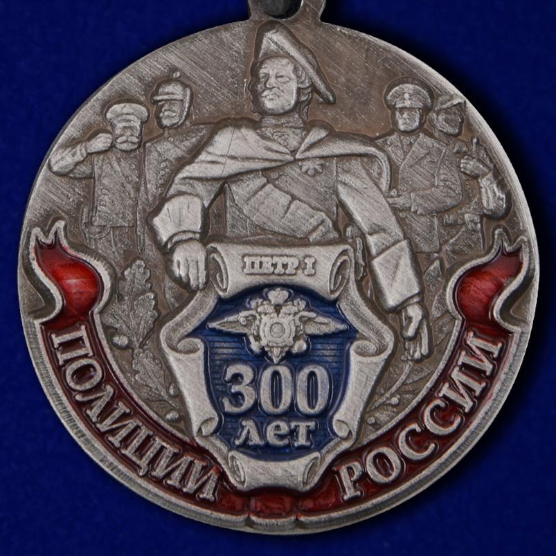 Юбилейная медаль 300 лет Российской полиции
