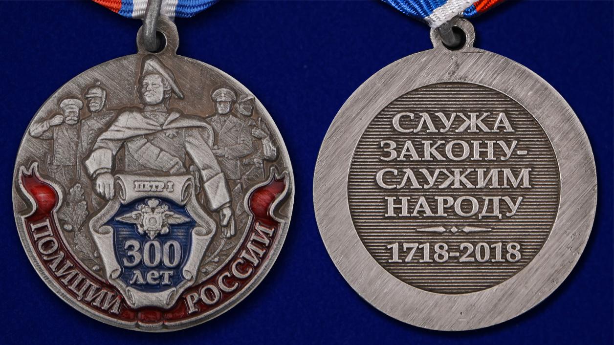Юбилейная медаль 300 лет Российской полиции - аверс и реверс