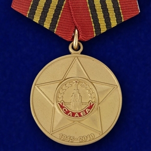"""Медаль """"65 лет Победы"""""""