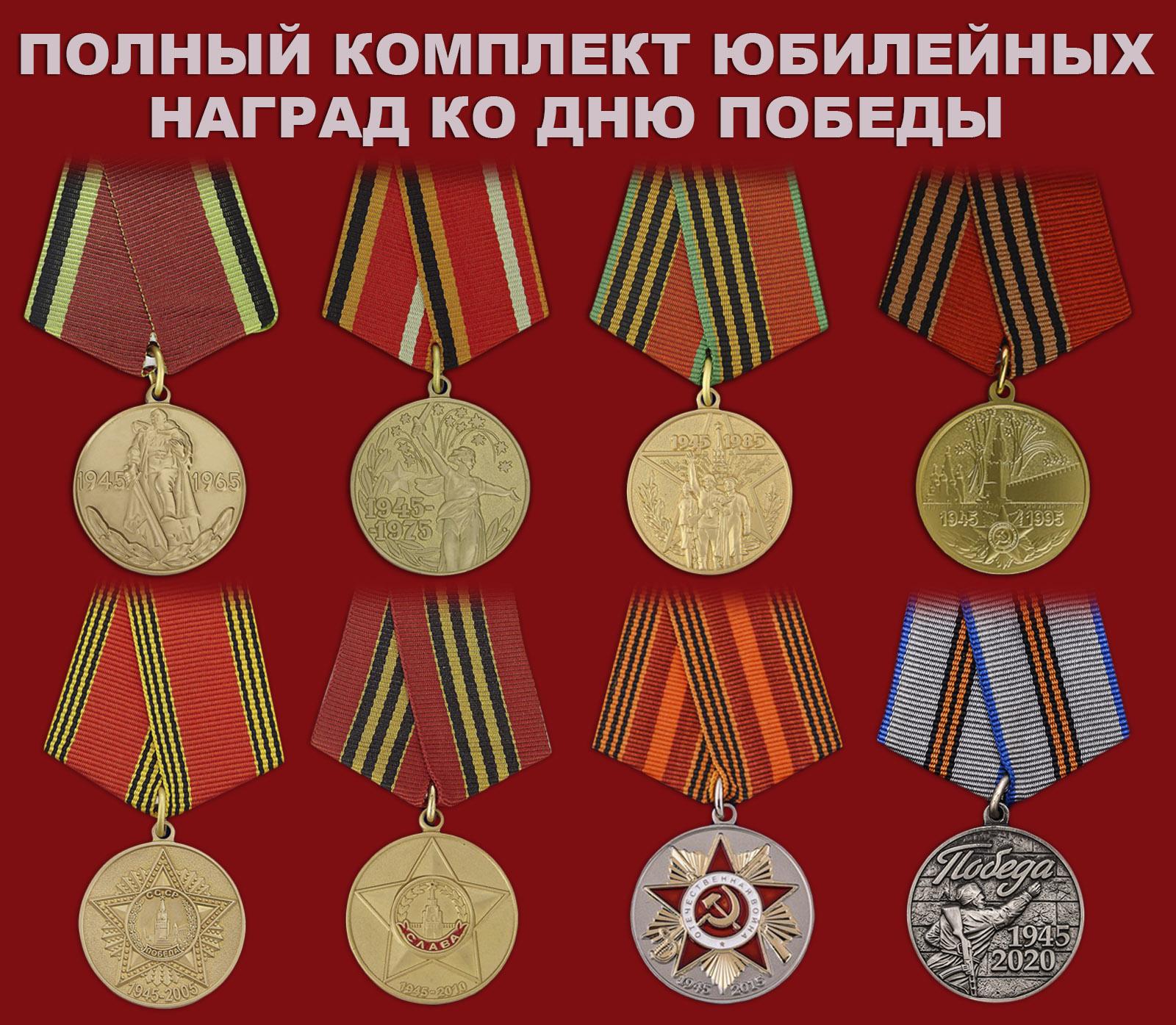 Юбилейные медали ко Дню Победы