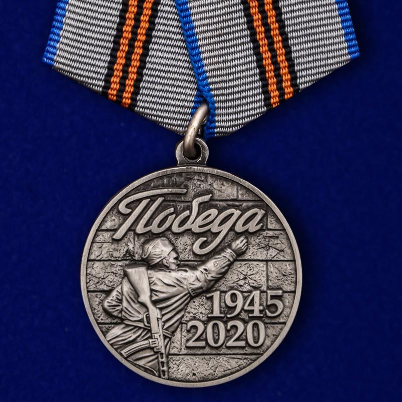 """Медаль """"75 лет Победы"""""""