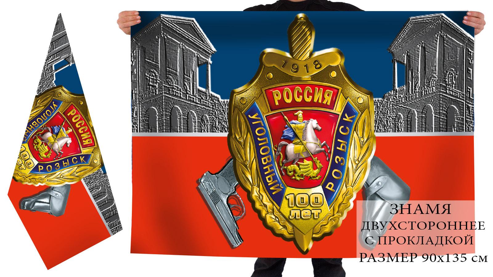 "Купить двухсторонний флаг ""100 лет УГРО"" недорого"