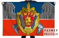 """Юбилейный флаг """"100 лет МУР УГРО"""""""