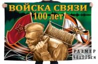 """Юбилейный флаг """"100 лет Войскам связи"""""""