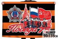 Юбилейный флаг «75 лет Победы» для парада 9 мая