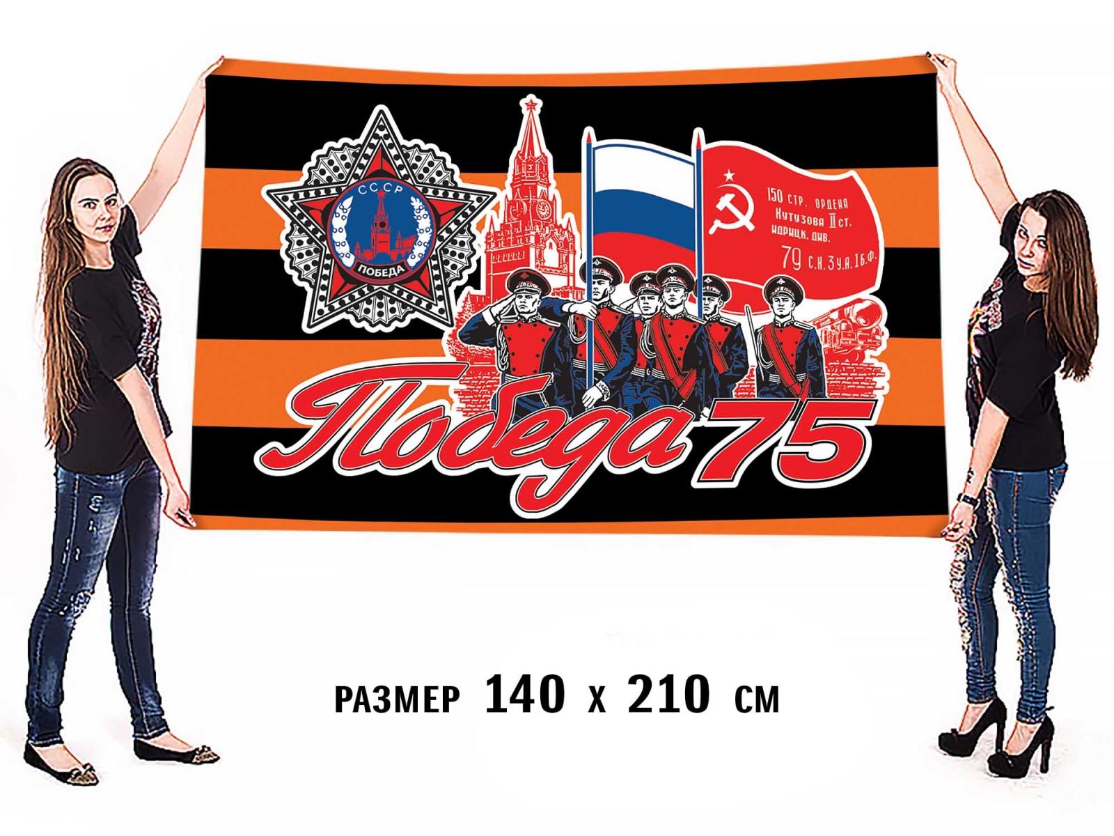 Юбилейный флаг «75 лет Победы» для шествия 9 мая