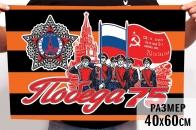 Юбилейный флаг «75 лет Победы» участникам акций на 9 мая