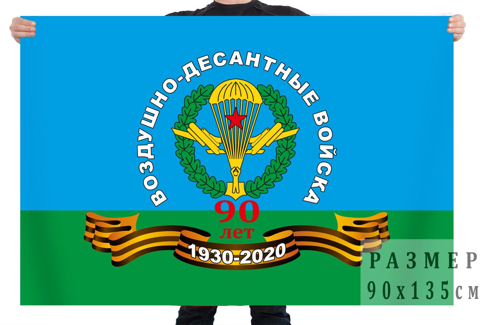 Купить в Москве с доставкой флаг «90 лет ВДВ»