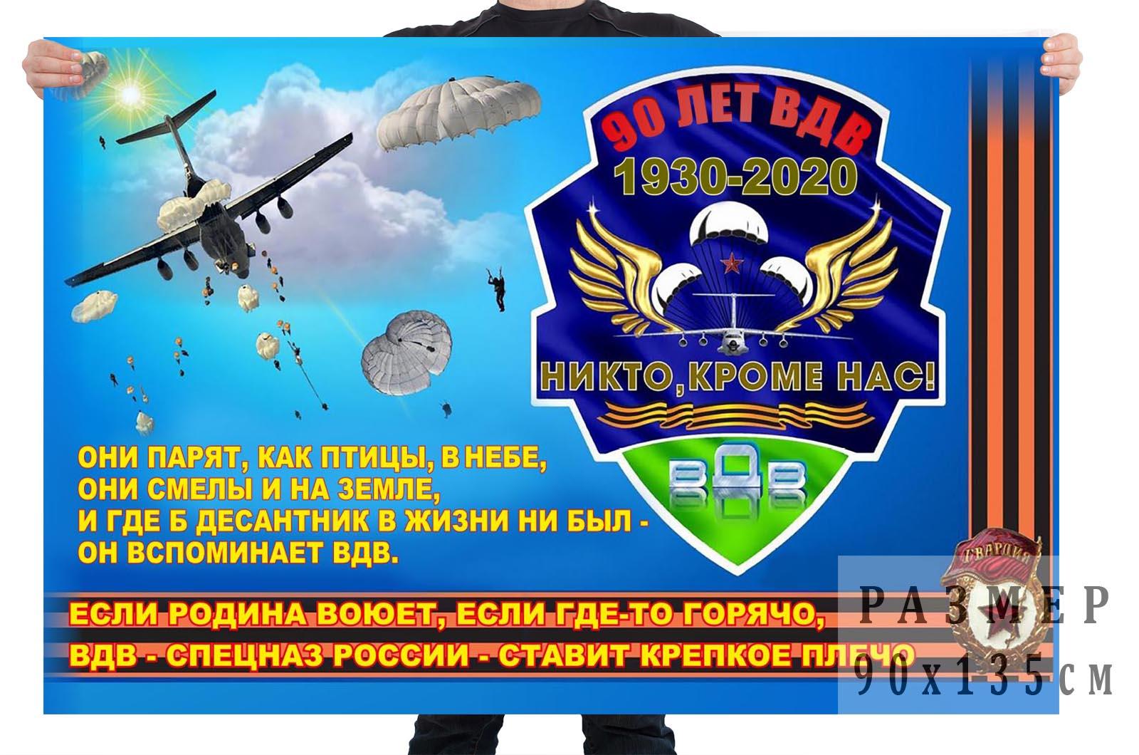 Юбилейный флаг к 90-летию Воздушно-десантных войск