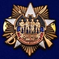 """Юбилейный знак """"100 лет Военной разведке"""""""