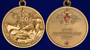 """Мини-копия медали """"100-летие Вооруженных сил России"""" - аверс и реверс"""