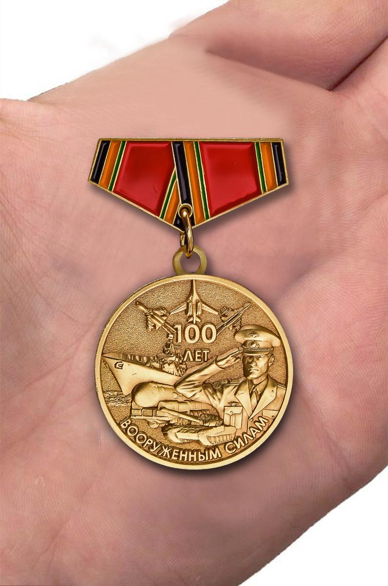 """Мини-копия медали """"100-летие Вооруженных сил России"""" с доставкой"""