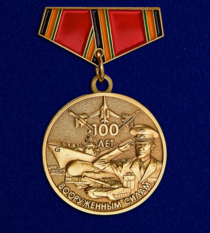 """Мини-копия медали """"100-летие Вооруженных сил России"""""""