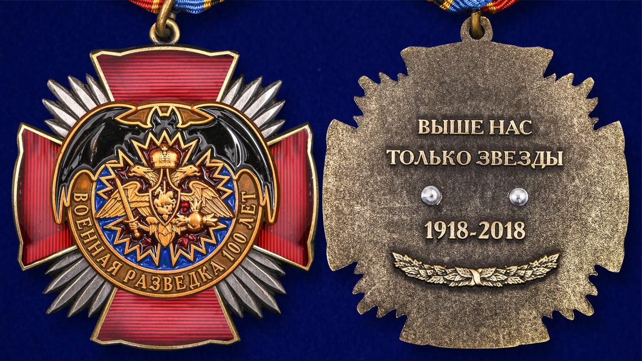 """Юбилейный орден """"100 лет Военной разведке"""" - аверс и реверс"""