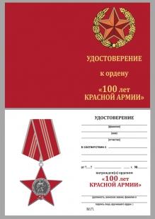 """Юбилейный орден """"100 лет Армии и флоту"""" с удостоверением"""