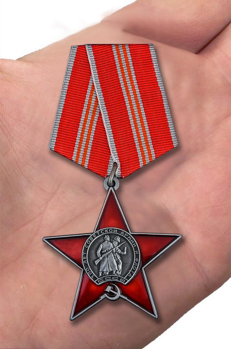 """Юбилейный орден """"100 лет Армии и флоту"""""""