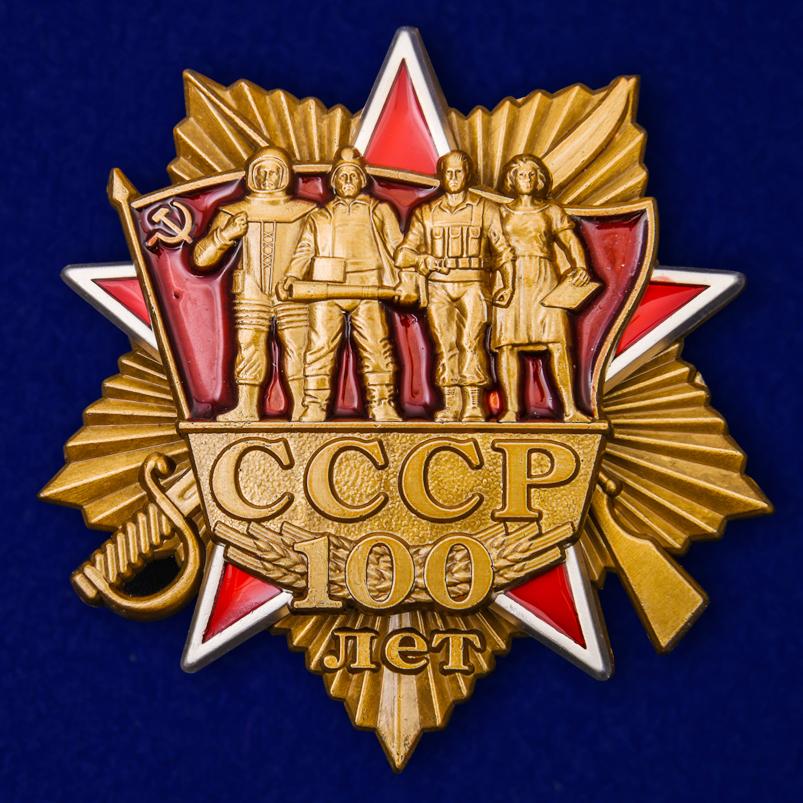 """Юбилейный орден """"100 лет СССР"""""""