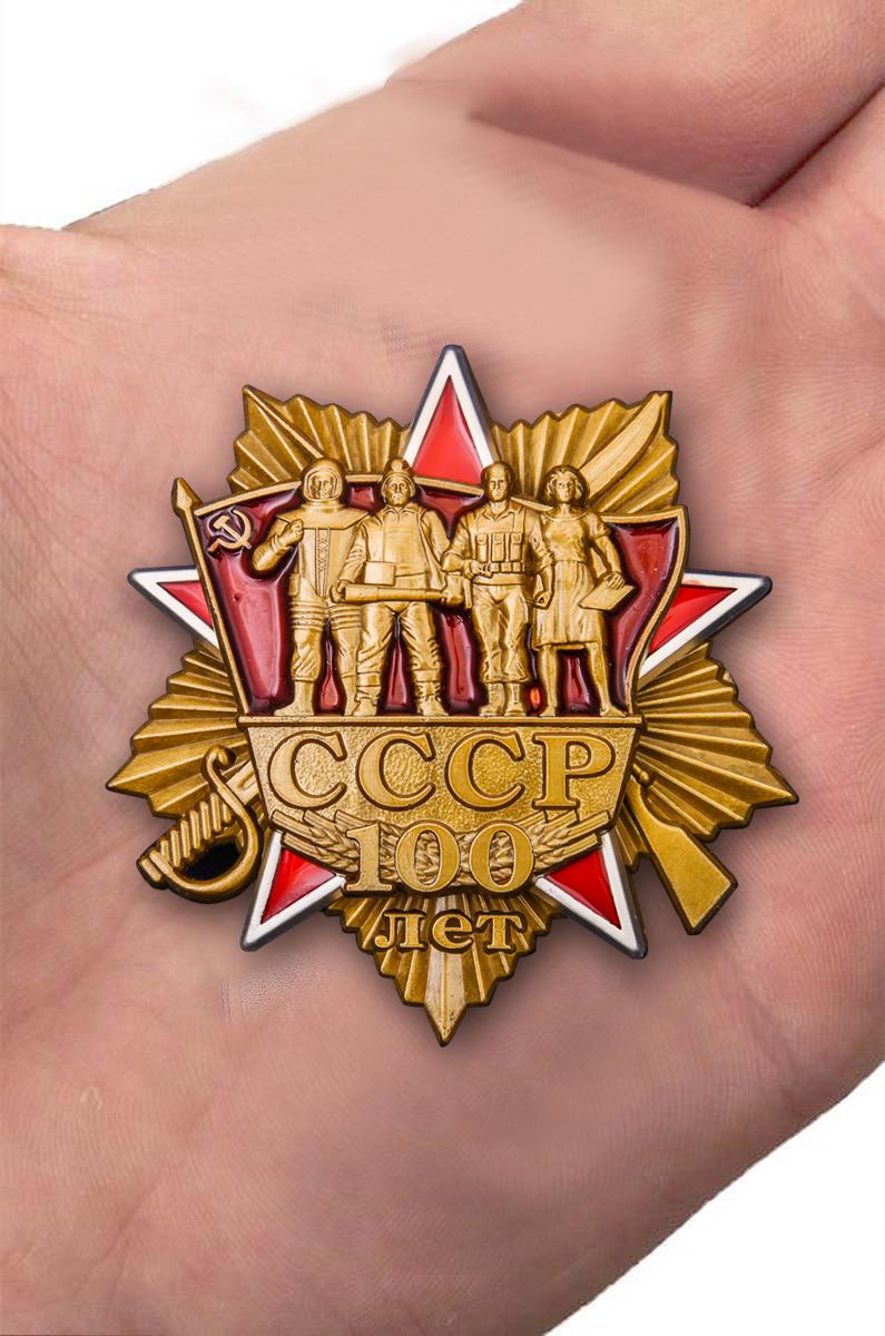 """Юбилейный орден """"100 лет СССР"""" от Военпро"""