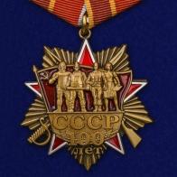 """Юбилейный орден """"100 лет СССР"""" на колодке"""