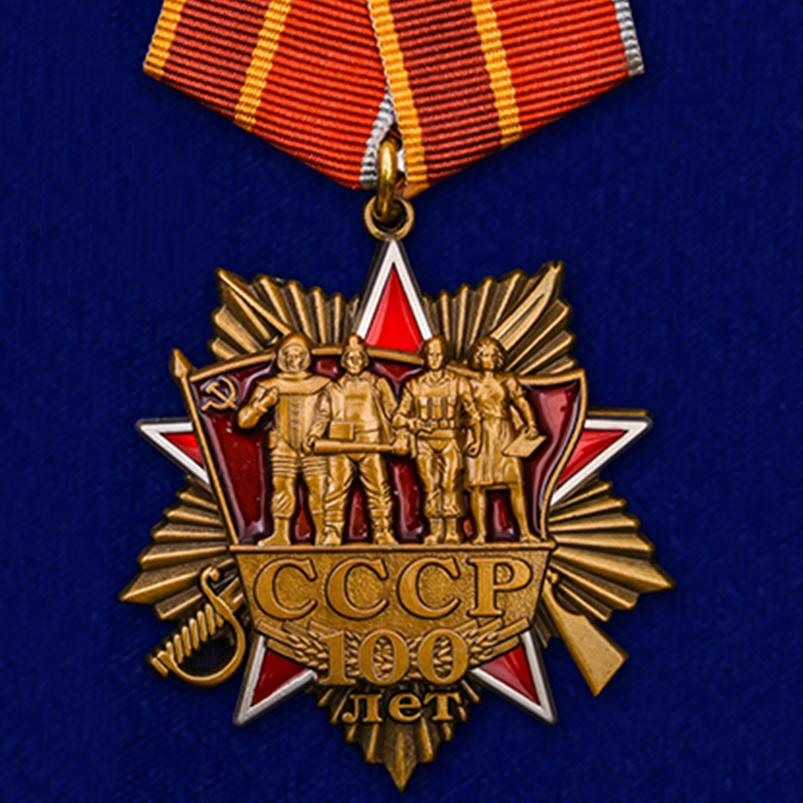 Юбилейный орден «100 лет СССР» - продажа отдельно и в футляре с бланком удостоверения