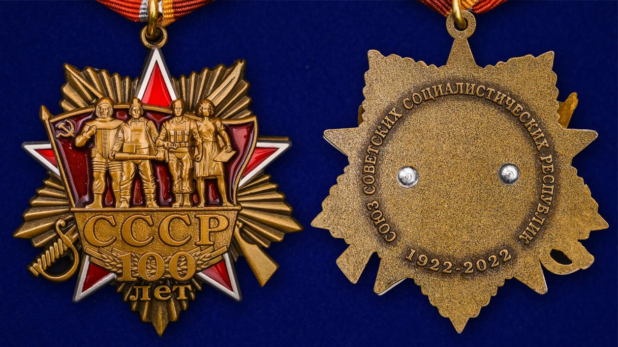 """Юбилейный орден """"100 лет СССР"""" на колодке - аверс и реверс"""
