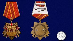 """Заказать юбилейный орден """"100 лет СССР"""" на колодке"""