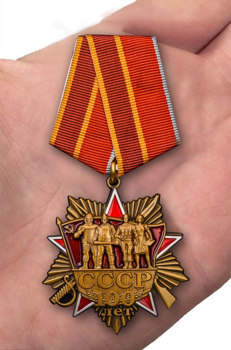 """Юбилейный орден """"100 лет СССР"""" на колодке от Военпро"""