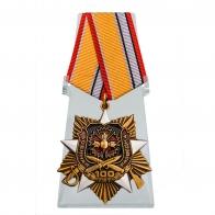 Юбилейный орден 100 лет Военной разведке на подставке