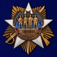 """Юбилейный орден """"100 лет Военной разведке"""" (улучшенное качество)"""