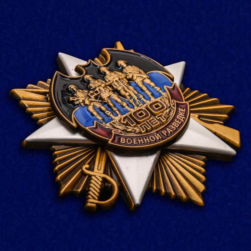 Юбилейный орден «100 лет Военной разведке»