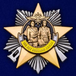 Орден 100 лет Войскам связи