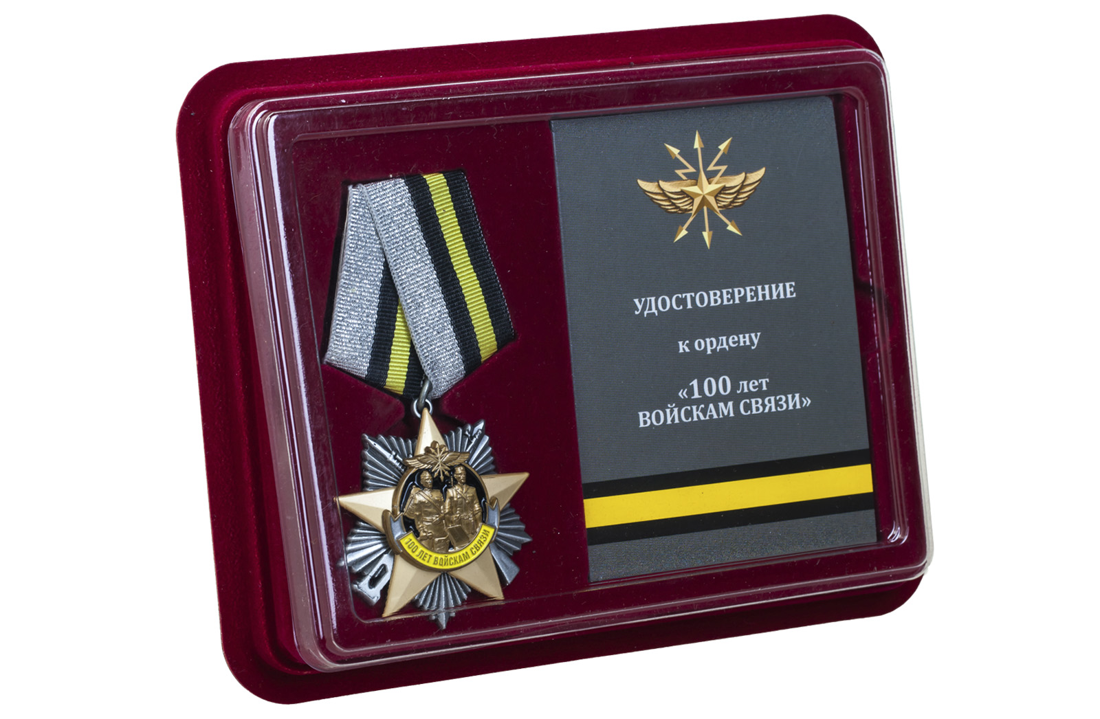 Купить юбилейный орден 100 лет Войскам связи на колодке онлайн с доставкой