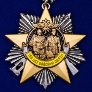 Юбилейный орден 100 лет Войскам связи на колодке