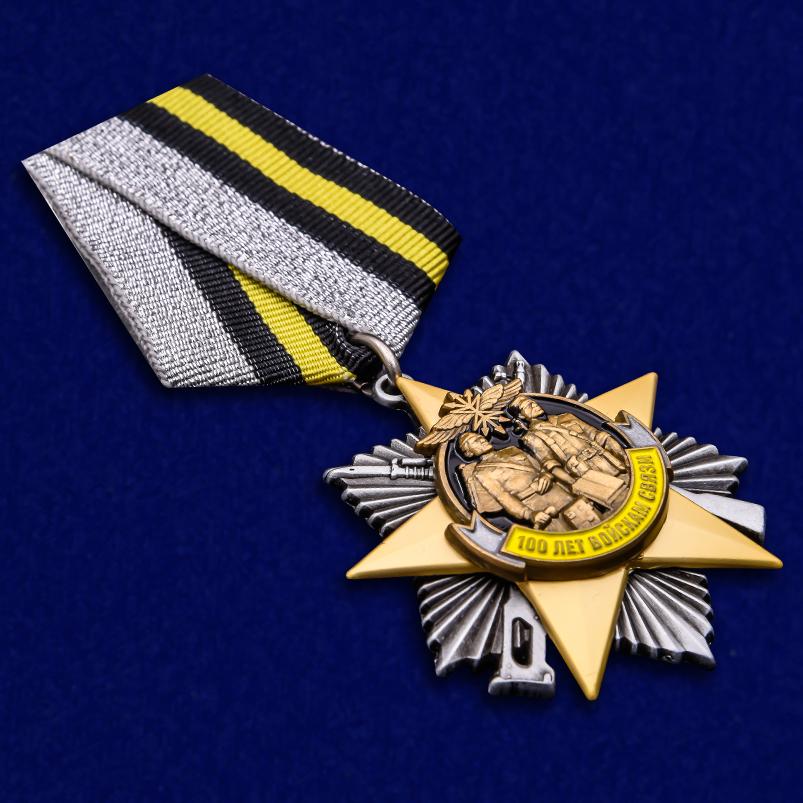 Юбилейный орден 100 лет Войскам связи на колодке - общий вид