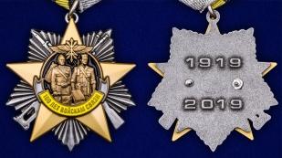 Юбилейный орден 100 лет Войскам связи на колодке - аверс и реверс