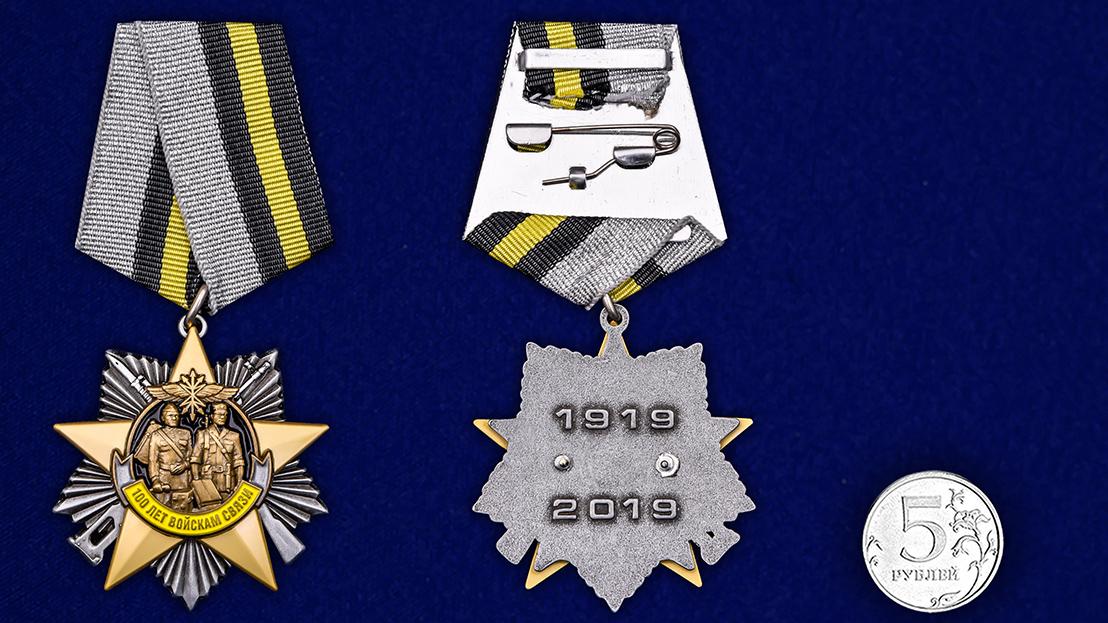 Юбилейный орден 100 лет Войскам связи на колодке - сравнительный вид