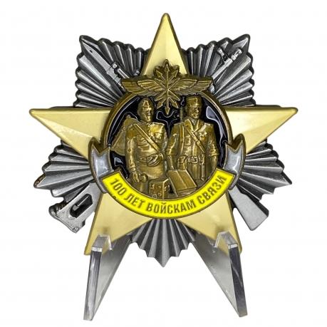 Юбилейный орден 100 лет Войскам связи на подставке