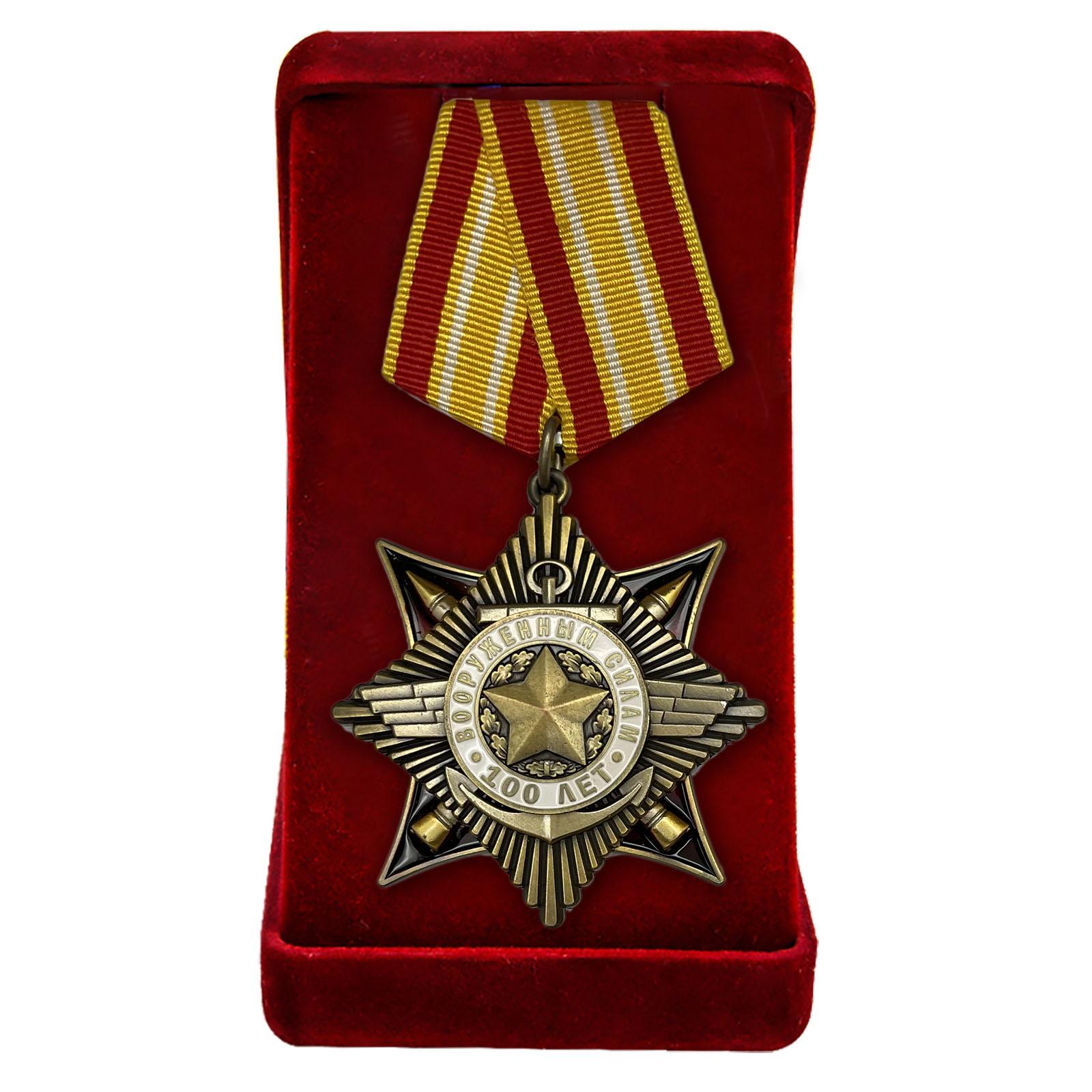 """Юбилейный орден """"100 лет Вооруженным Силам"""""""