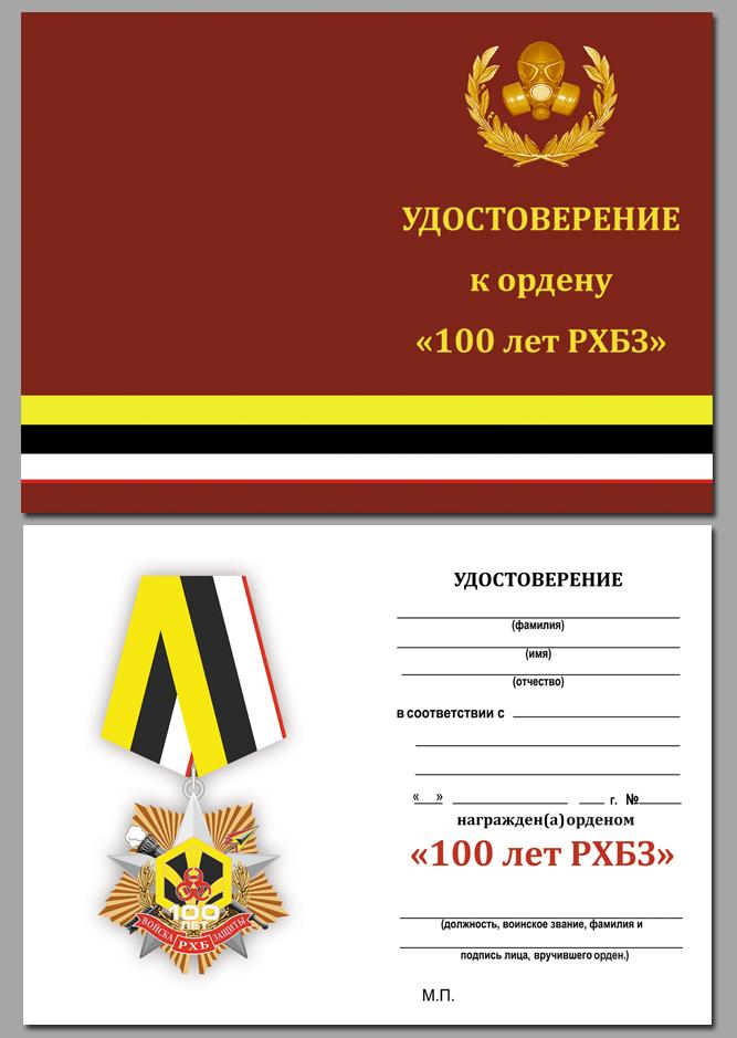Юбилейный орден РХБЗ с удостоверением