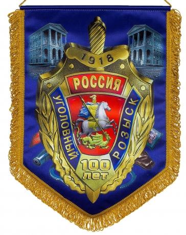 """Юбилейный вымпел """"100 лет Уголовному розыску"""""""