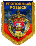 """Юбилейный вымпел """"100 лет УГРО"""""""