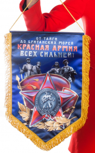 """Юбилейный вымпел """"Красная Армия всех сильней!"""" по выгодной цене"""