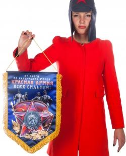 """Юбилейный вымпел """"Красная Армия всех сильней!"""" с доставкой"""