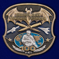 Юбилейный жетон Военной разведки