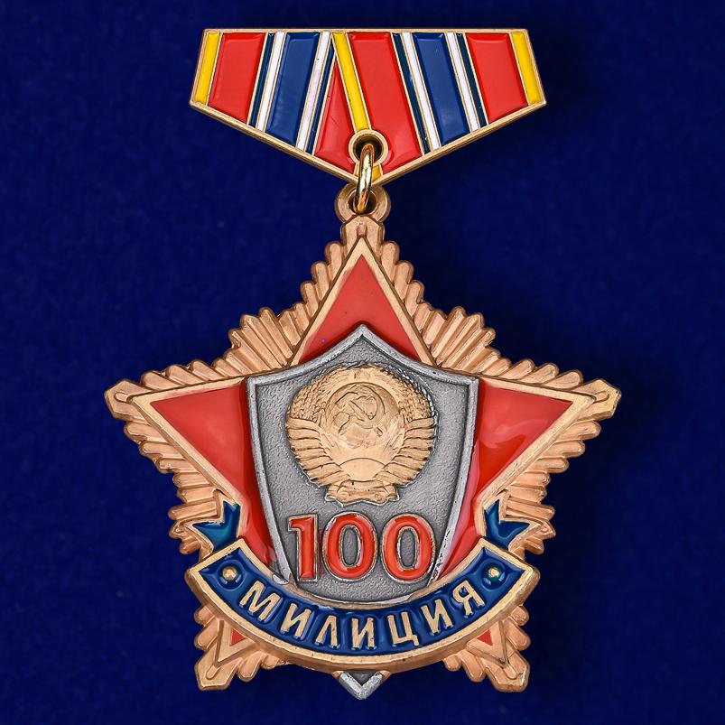 """Мини-копия медали """"100 лет милиции"""""""