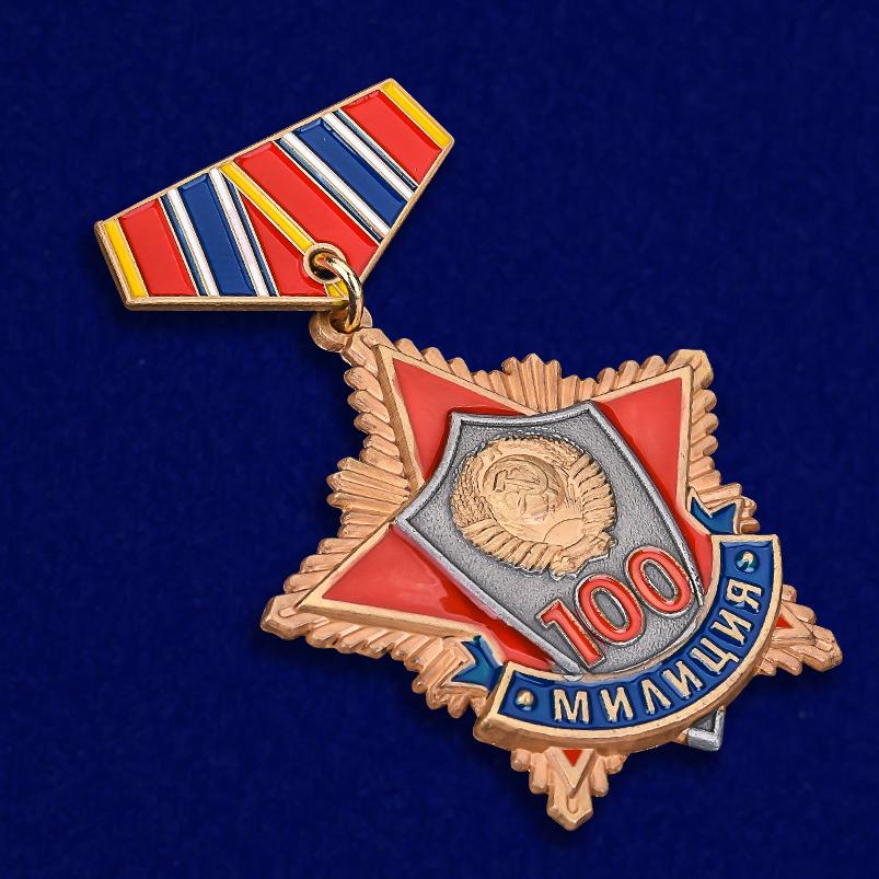 """Мини-копия медали """"100 лет милиции"""" по выгодной цене"""