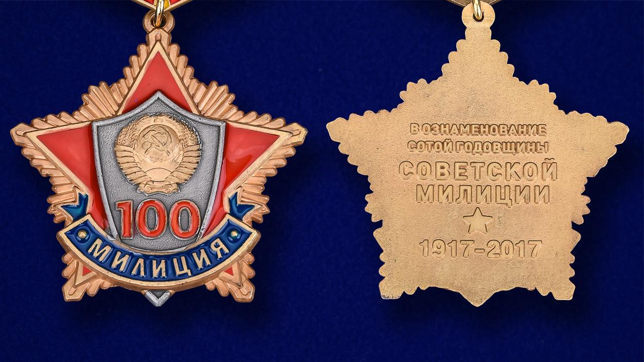 "Мини-копия медали ""100 лет милиции"" - аверс и реверс"