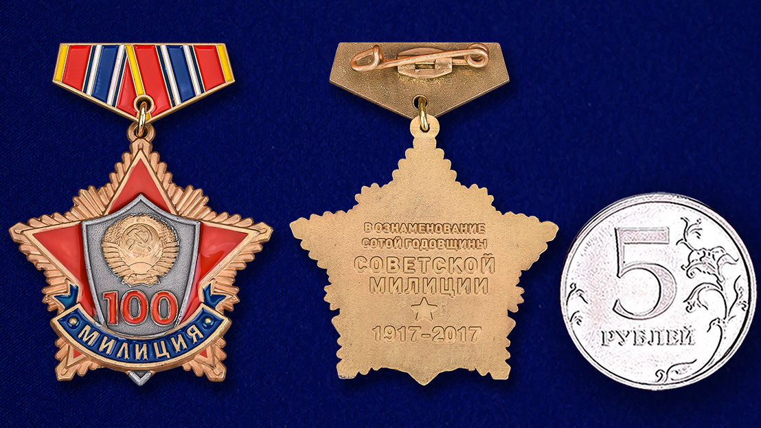 """Заказать мини-копию медали """"100 лет милиции"""""""