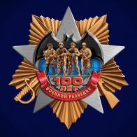 """Юбилейный значок """"100 лет Военной разведке"""""""