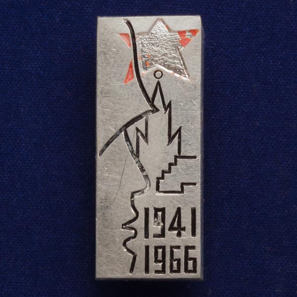 """Значок """"1941 - 1966"""""""